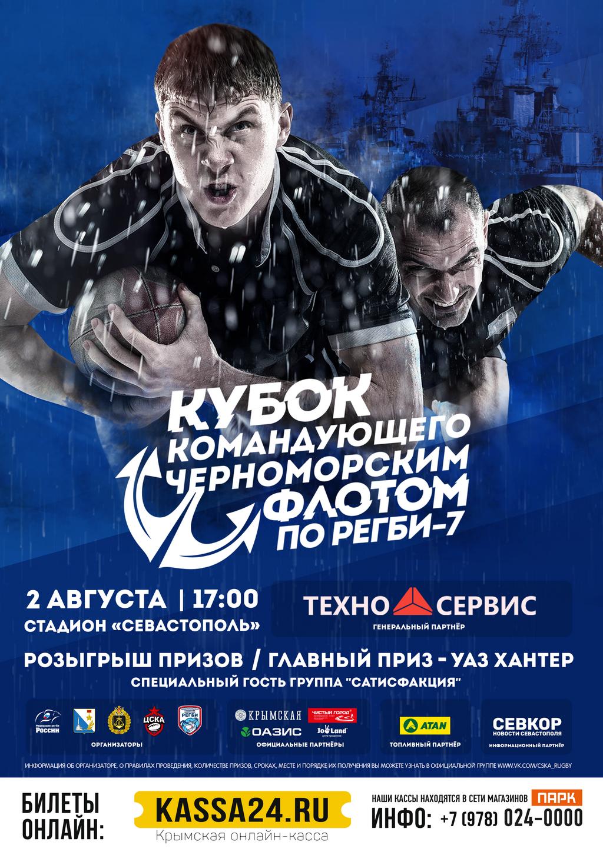 Кубок командующего ЧФ регби-7 в Севастополе!