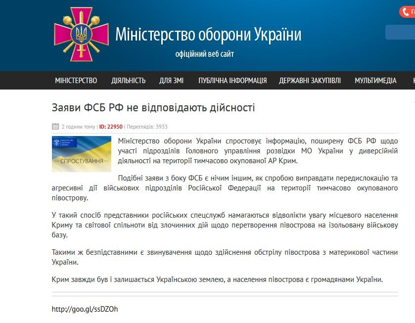 Кто стрелял в Крыму? Заявление ФСБ России