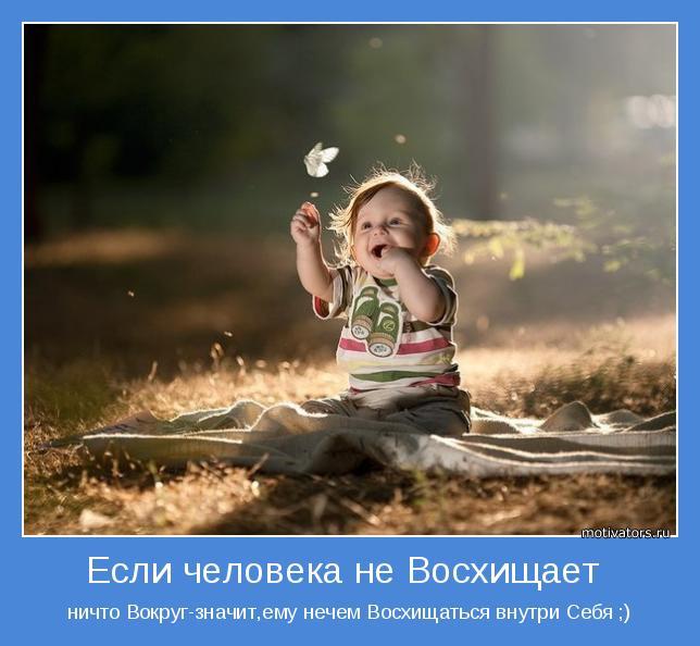 voshishatsya-foto