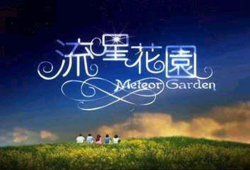 meteor-garden