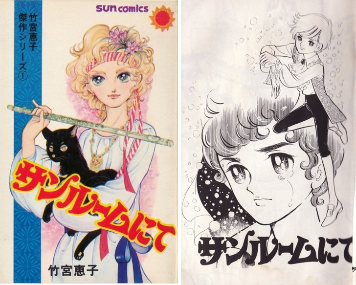"""Рис. 4. Обложка и страница из манги Такэмии Кэйко «В беседке» (""""Sunrūmu nite"""") – первой истории в жанре сёнэн-ай. Репринт 1976 г."""