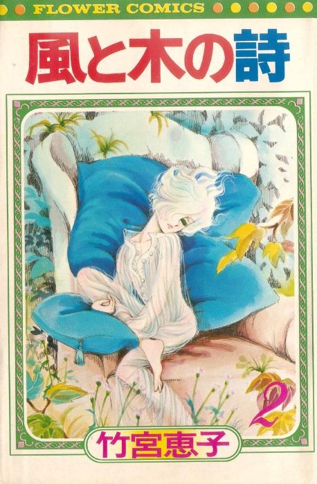 Рис. 9. Персонаж Жильбер Кокто на обложке 2 тома манги «Песня ветра и деревьев», 1977
