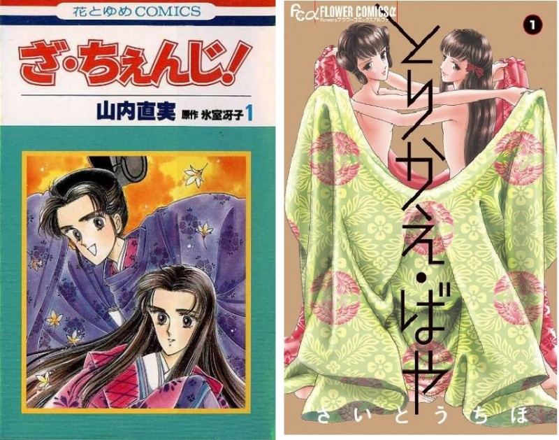 """Рис. 12. Слева: Ямаути Наоми и Химуро Саэко """"The Change!"""" (1 том), 1986. Справа: Сайто Тихо «Торикаэ Бая» (1 том), 2012"""