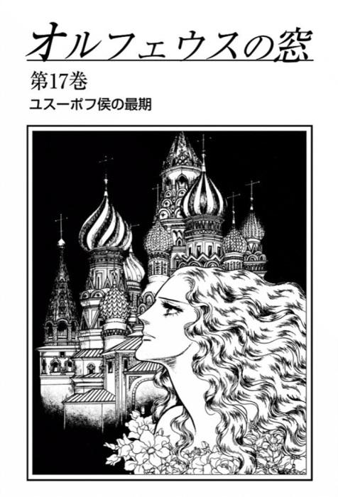 «Окно Орфея» (17 том) – страница к главе «Последние дни князя Юсупова»