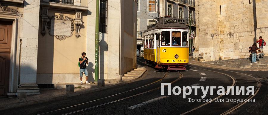 Португалия-Cover.jpg