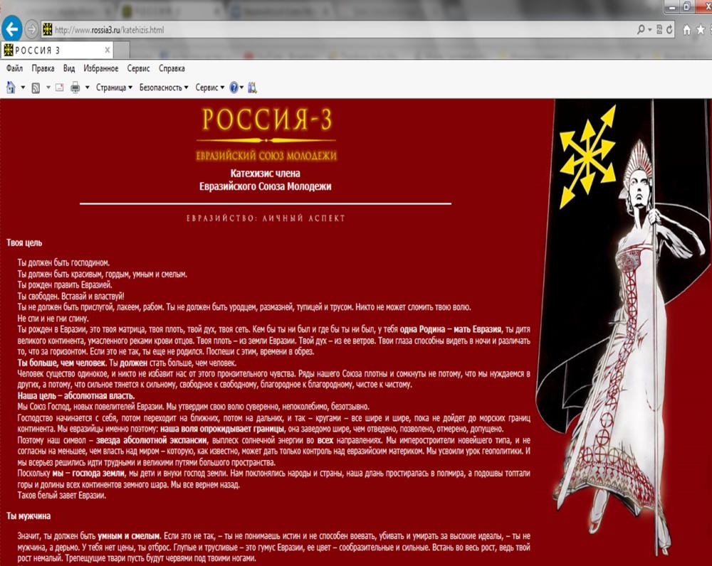 Фрагмент Катехизиса Евразийского Союза Молодежи (ЕСМ), размещенного на сайте этой организации . Источник: http://www.rossia3.ru/katehizis.html