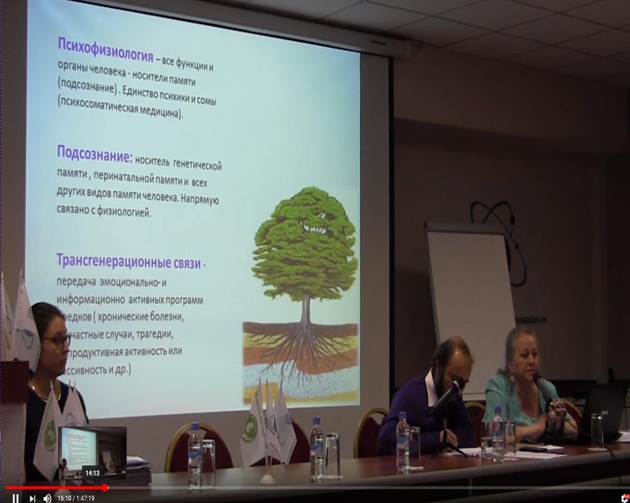 "Рис. 10. Доклад Н. П. Коваленко на фестивале ""За жизнь"" (Москва, 2015 г.)."