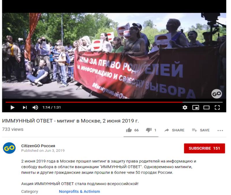 Иммунный ответ, митинг в Москве, 2 июня 2019. Источник: https://youtu.be/VXD2kyz1PmE