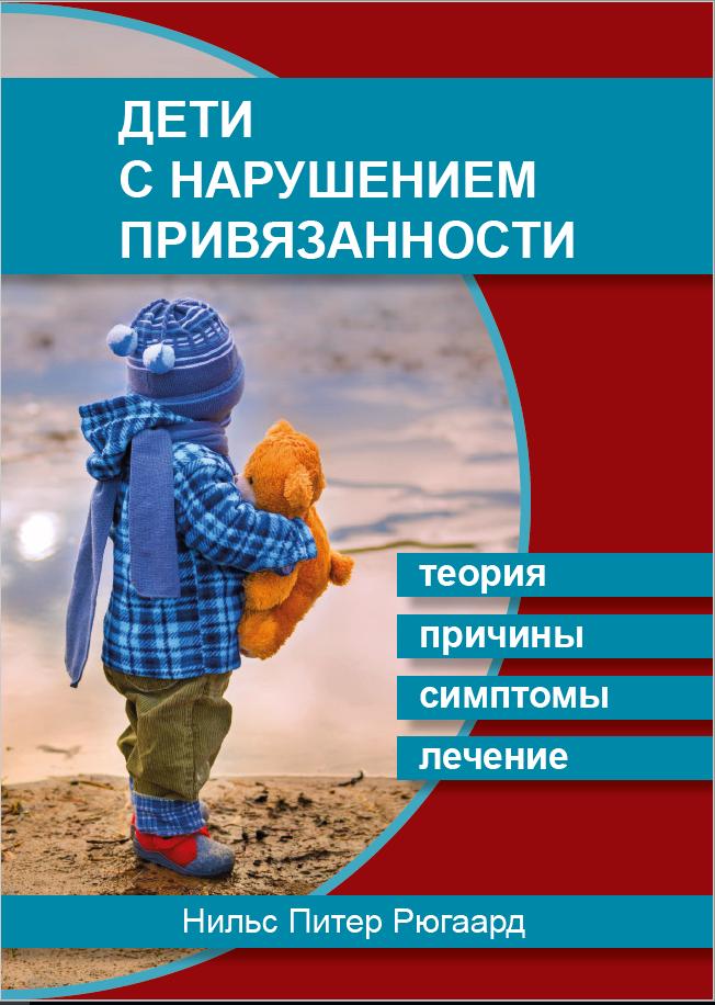 Обложка переведенной на русск. яз. книги Питера Рюгаарда.