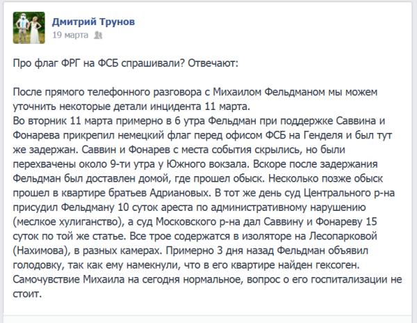 Трунов1 флаг 19 марта 2014