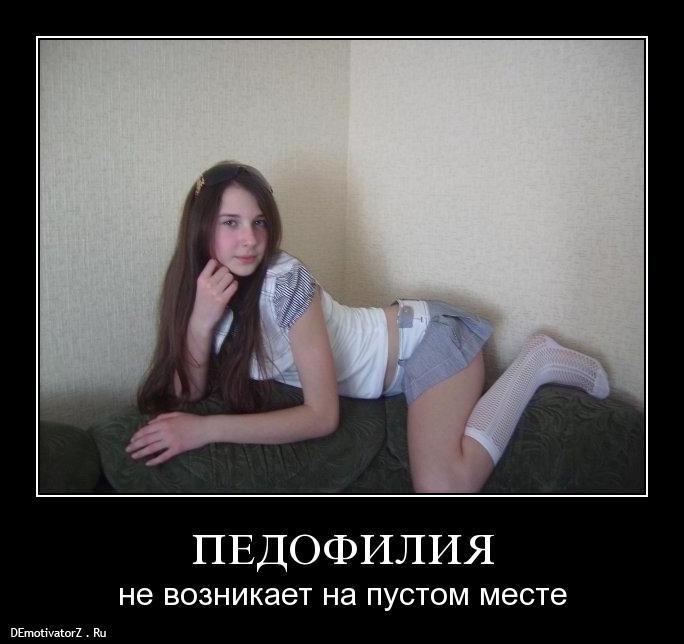 pedofiliya_8237_demotivatorz.ru