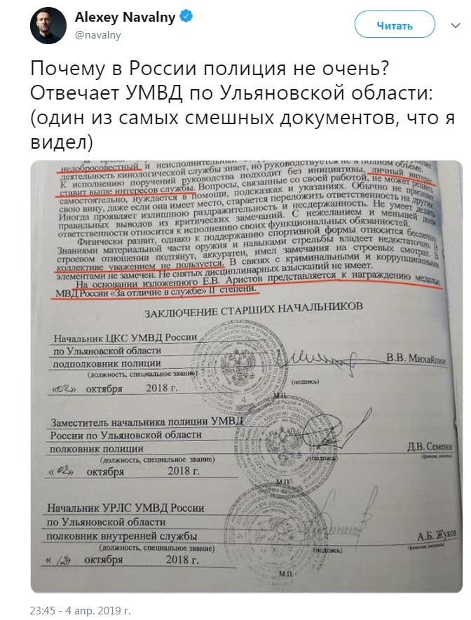 Про Навального и наградной лист