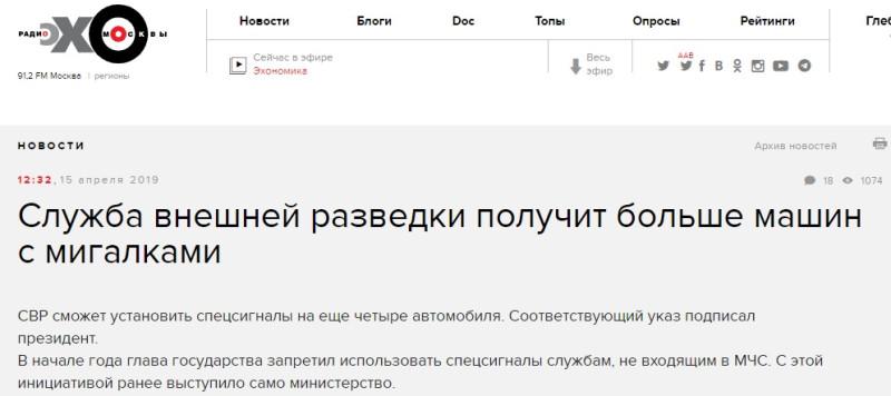 Про Навального, мигалки и внешнюю разведку