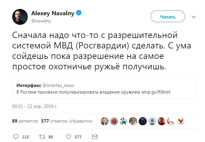 Про Навального и оружие