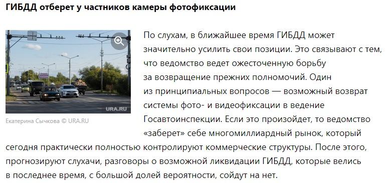 Про фото- видеофиксацию и амбиции ГИБДД