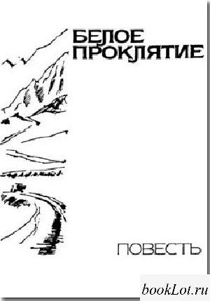 beloe_proklyatie_03c2