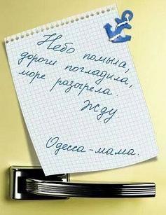 приезжайте в Одессу