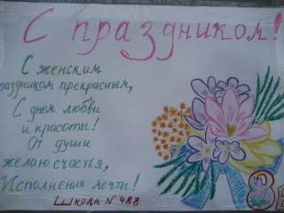 Днем, открытка на подъезде