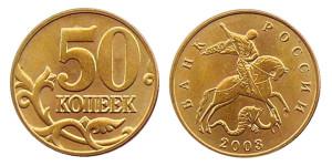 moneta-50-kopeek