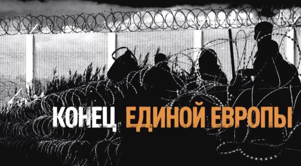 Конец «единой Европы»: о «Друзьях, которые познаются в беде»