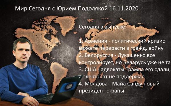 Мир Сегодня с Юрием Подолякой 16.11.20: Армения, Беларусь, США, Молдова