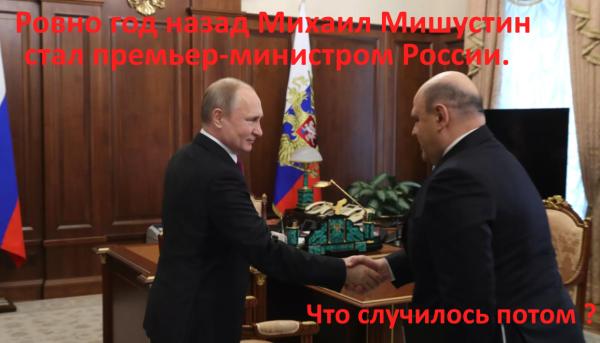 Первая годовщина премьера России Мишустина: так бывает редко, но он меня