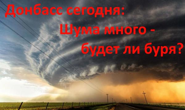 Юрий Подоляка: Война на Донбассе – так будет или нет?