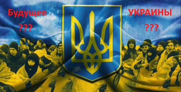 Будущее Украины — независимость, полураспад или распад? Ответы на вопросы