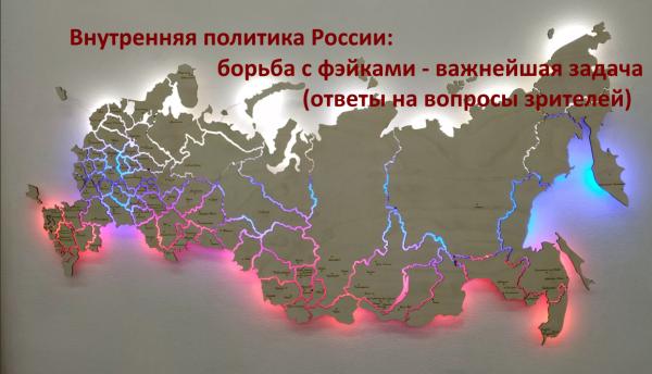 Внутренняя политика России: борьба с фэйками - важнейшая задача (ответы на