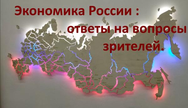 Экономика России сегодня: ответы на вопросы зрителей