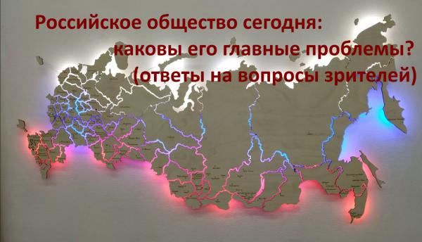 Российское общество сегодня: каковы его главные проблемы? (ответы на вопросы