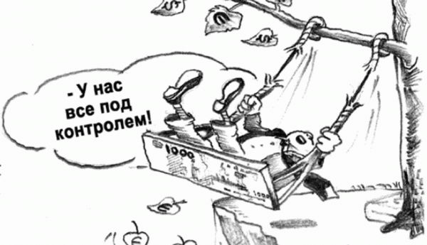 Тот, кто думает, что у него все под контролем, почти всегда не прав (Франция, СССР, Россия, Украина)