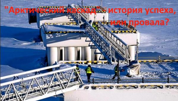 Российская технология СПГ - «Арктический каскад»: история успеха или провала?