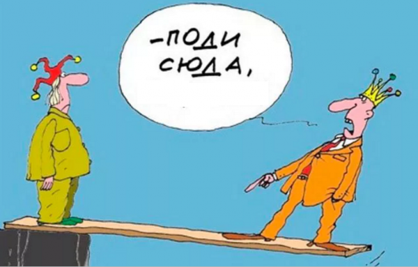 Главная проблема России не дураки и не дороги, а «дураки с инициативой» и