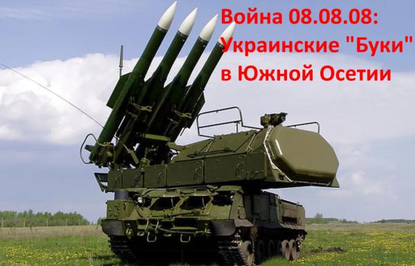 Украинские «Буки» в войне 08.08.08: почему российские СМИ не хотят «вдаваться в