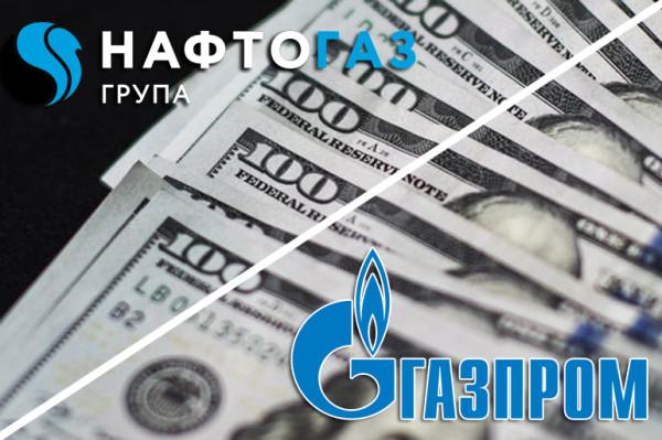 Как «Нафтогаз» собирается распилить 3 млрд. российских долларов