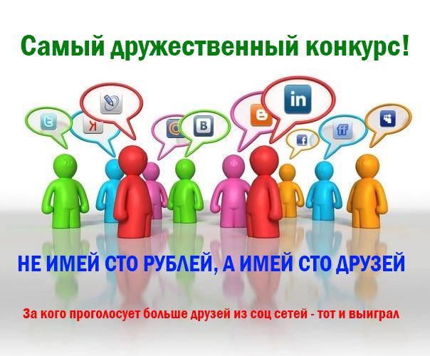 Конкурс: Не имей сто рублей, а имей сто друзей! НАЧАЛСЯ.