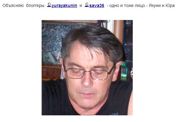 Юра Якунин