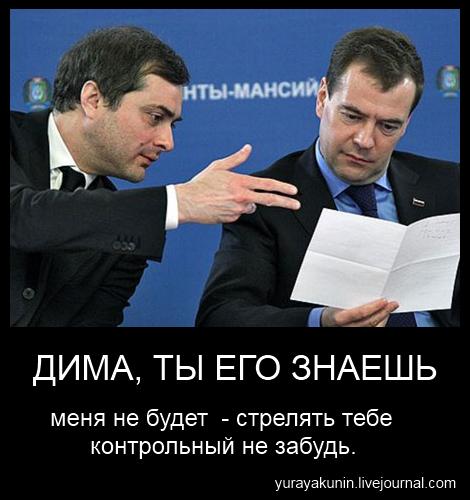 дуэт -  Медведев-Сурков.