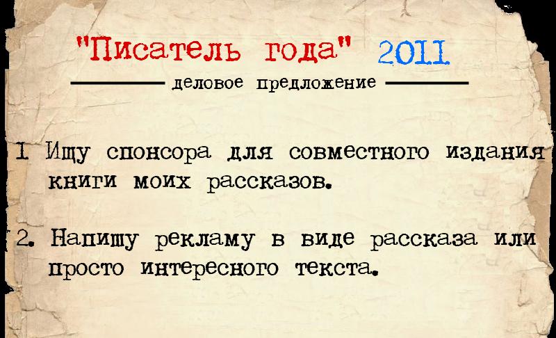 Напишу