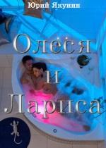 Олеся и Лариса