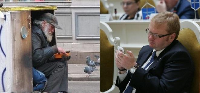 Милонов и бомжи