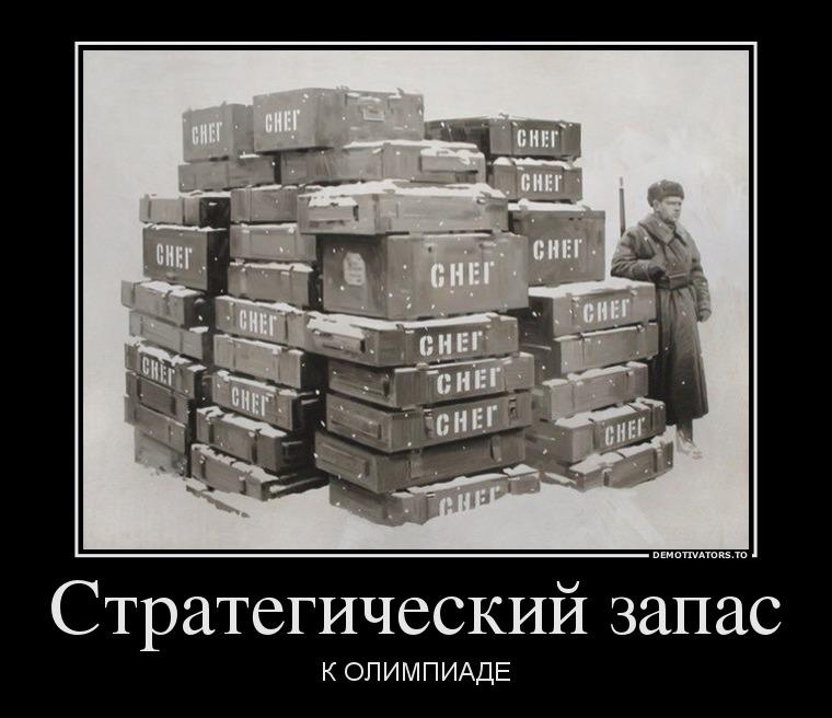 71953728_strategicheskij-zapas