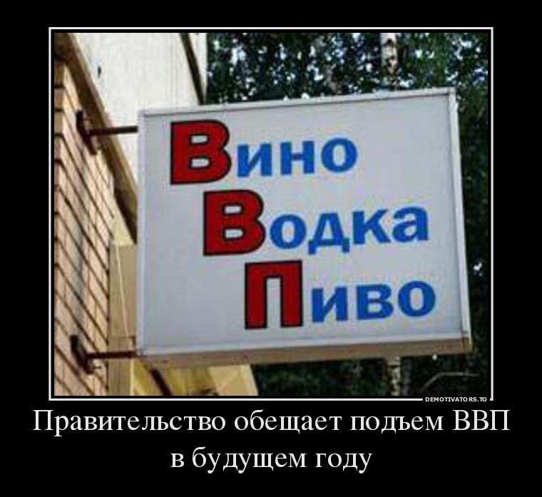 1894522_pravitelstvo-obeschalo-podem-vvp-k-novomu-godu