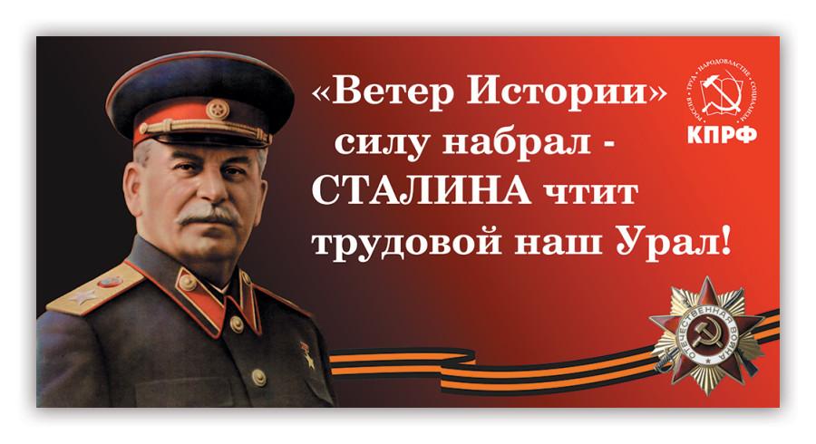 Stalin_6000x3000_febr