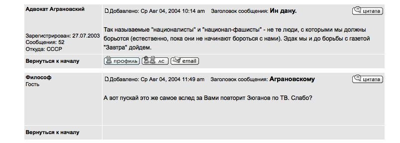 Признание Аграновского