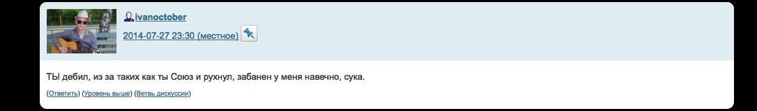 Иван Октябрь