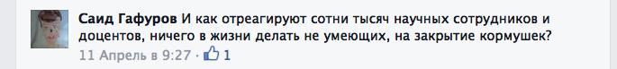 Гафуров 1