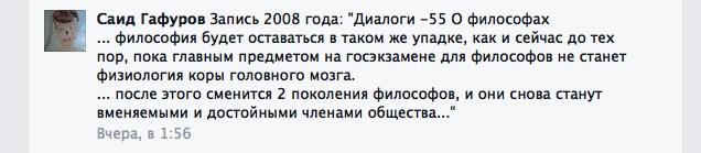 Гафуров 3