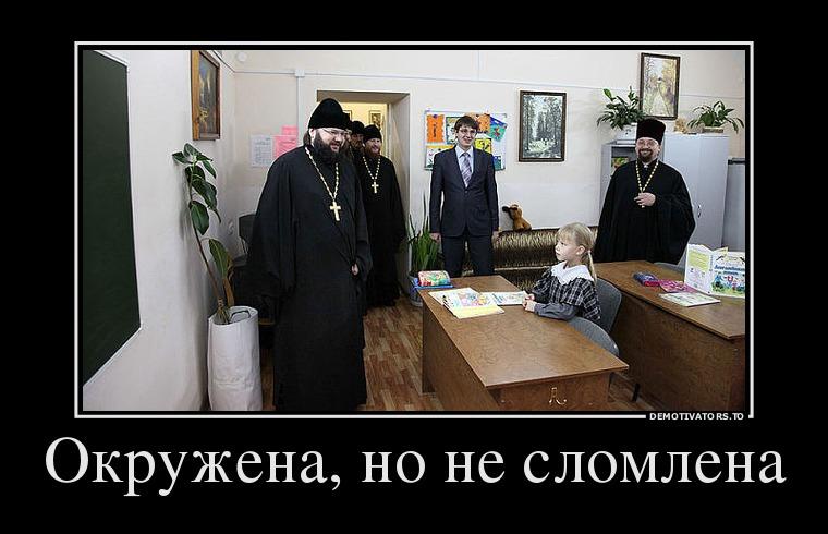 8738253_okruzhili-demonyi